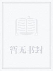 乡村妖孽小村医凌风李诗云